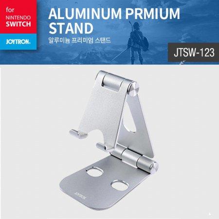닌텐도 스위치용 알루미늄 프리미엄 스탠드(실버)