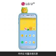 [LGU+]카카오 리틀프렌즈폰[블루 실버][SM-J330LV-KA]