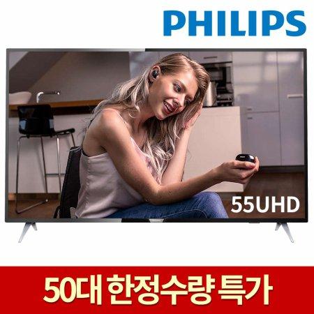 139cm UHD 스마트 TV / HDR10 / Ambilight기능 / 55PUN6233-61 [스탠드형 전문기사 설치]