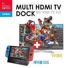닌텐도스위치용 멀티 HDMI TV 도크