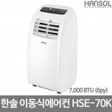 이동식 에어컨 HSE-70K