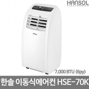 [최대혜택가 235,670원] 이동식 에어컨 HSE-70K