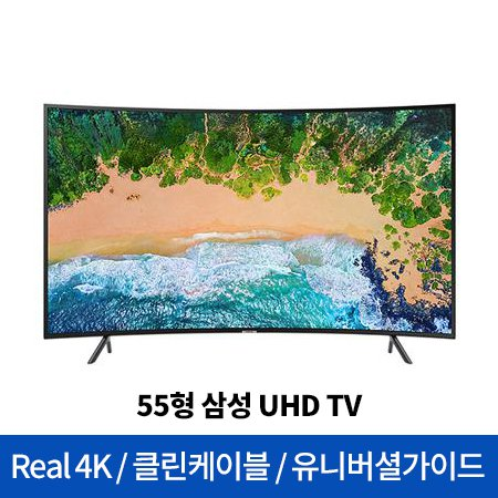 138cm UHD TV UN55NU7300FXKR (벽걸이형)