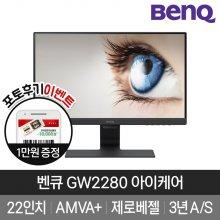 [포토후기작성시 1만원상품권] GW2280 아이케어 무결점 모니터 B.I기능 / 55.8cm(21.5)