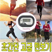 만보기 만보계 혈당체크 달리기측정