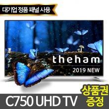 75형 UHD TV (190cm) / C750UHD [수도권 스탠드 전문기사 설치]