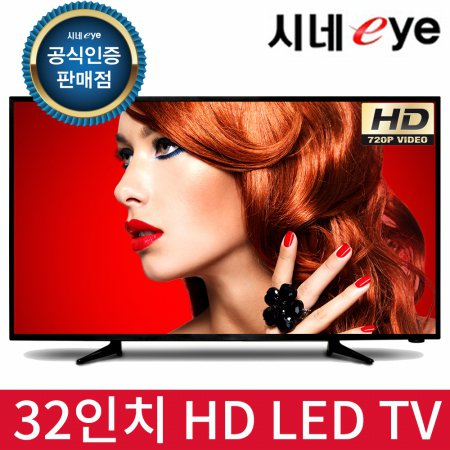 81cm LED TV / C3255H [택배기사배송 자가설치]