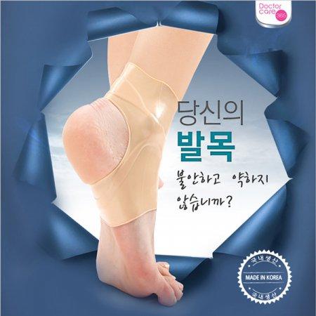 실리콘 발목 보호대 살색