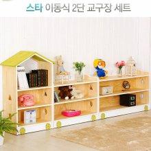 이동식 2단 교구장세트 유아동교구장 사물함 (HS8055)