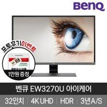 [비밀쿠폰 2% 할인][포토후기작성시 1만원상품권] EW3270U 아이케어 무결점 모니터/80.1cm(32)
