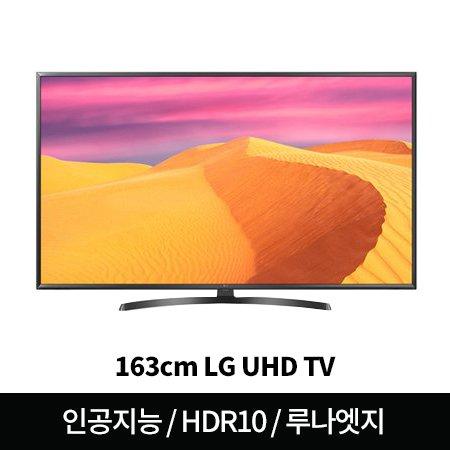 [추가쿠폰 적용가능] 163cm UHD TV 65UK6850BNF [IPS광시야각 / 입체 사운드 / 10억 컬러 /인공지능]