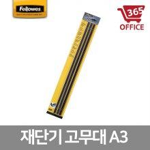 54116 재단 고무대 A3 (3개팩)