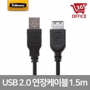 99470 USB 2.0 연장케이블(A/AF) 1.5m
