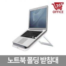 82101 I-Spire 노트북 폴딩 받침대