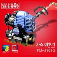 [견적가능]이단분리형 미츠비시 LPG엔진! 가스예초기 KM-230SG