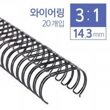 3:1 와이어링 14.3mm 20개입 검정 20개입
