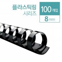 플라스틱링 8mm 100개입 검정 100개입