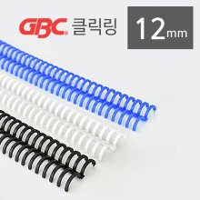 GBC 클릭링 12mm 50개입 검정