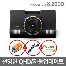 [견적가능][무료출장장착] X2000블랙박스 [32GB/64GB/128GB]