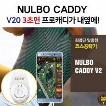 늘보캐디 리모콘 V20 거리측정기GPS(ver.2업그레이드) 신형 V20-화이트칼라