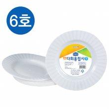 다회용용기 접시6호(10P)