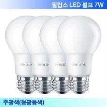 LED 7W 주광색(형광등색) 4개입