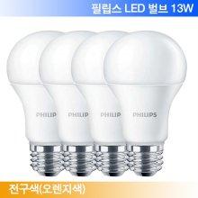 LED 13W 전구색(오렌지색) 4개입
