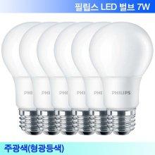 LED 7W  주광(형광등)색 6개입