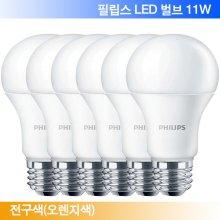 LED 11W 전구색(오렌지색) 6개입