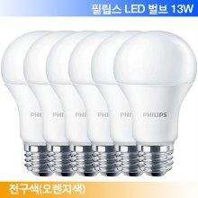 LED 13W 전구색(오렌지색) 6개입