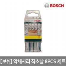 [보쉬] 악세사리 직소날 8PCS 세트