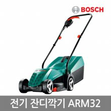 [보쉬]1000W 전기잔디깍기 ARM 32/10M연장선/31리터풀받이