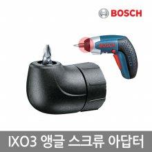 [보쉬] IXO3 앵글스크류아답터/각도변환어댑터