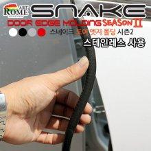 스네이크 엣지몰딩 시즌2(스테인레스) 1m _블랙