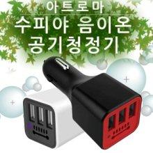 아트로마 수피야  공기청정기+고속충전기 _블랙