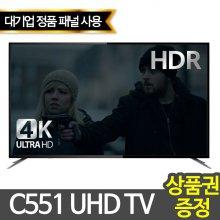 139cm UHD TV C551UHD VA [전문기사배송 자가설치]