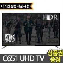 65형 UHD TV (165cm) / C651UHD_IPS [전문기사배송 자가설치]