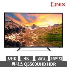 Q5500UHD HDR 스마트TV [스탠드설치]