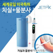 치실구강세정기 JP51M