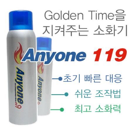 [대량구매시견적가능] 애니원119 강화액/스프레이소화기