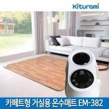 2020년형 카페트형 거실용 온수매트 EM-382