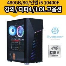 [인생컴퓨터]ICG4862 인텔 코어 i5 9세대 9400F/GTX 1650/RAM 8G/SSD 240G/게이밍컴퓨터