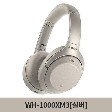 SONY 블루투스 노이즈캔슬링 헤드폰[실버][WH-1000XM3]