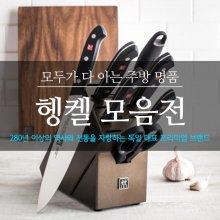 쌍둥이칼 베스트 상품 단독 특가 / 헹켈코리아 본사정품 / 백화점 동일모델