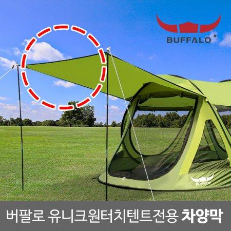 버팔로 유니크 원터치 팝업텐트 전용 차양막/그늘막/캠핑용품