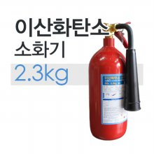 CO2소화기  5LB(2.3kg)