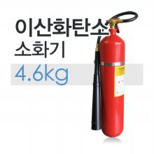 CO2소화기  10LB(4.6kg)