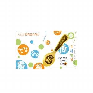 한국금거래소 금수저 3.75g [돌반지, 돌선물]