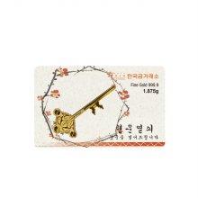 한국금거래소 행운의열쇠 1.875g [순금24k]