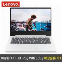 사은품 증정! 최강 가성비! 노트북 8세대 i3 아이디어패드 330S-14-i3